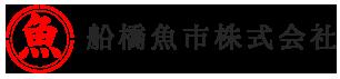 船橋魚市株式会社